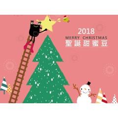 2018聖誕節 歐舍精選 聖誕甜蜜豆