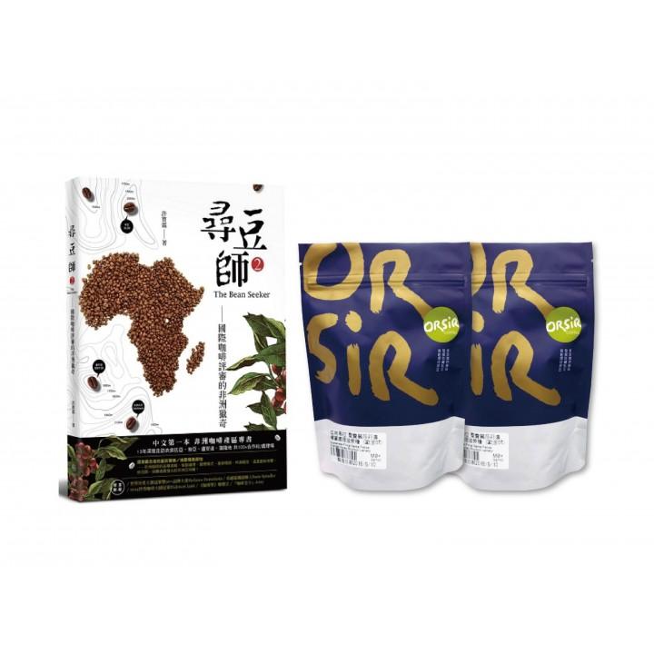 尋豆師2與精選非洲系列咖啡 優惠套組