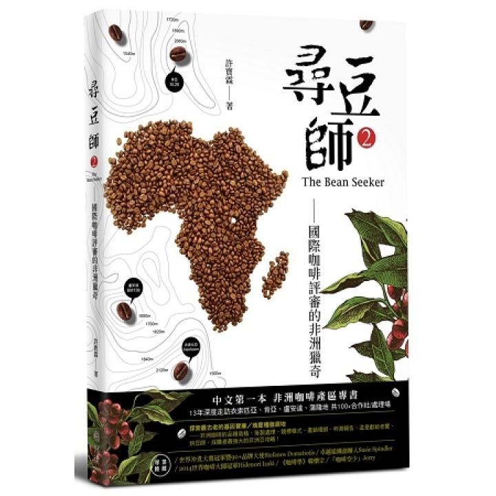 尋豆師2,國際咖啡評審的非洲獵奇:合作社選豆心法、品種故事、處理法最新趨勢