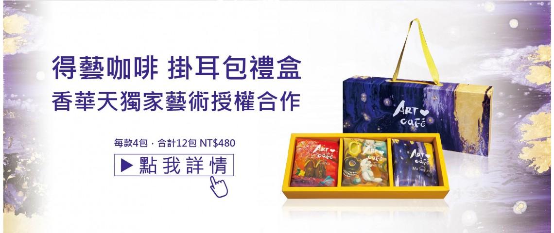 香華天禮盒