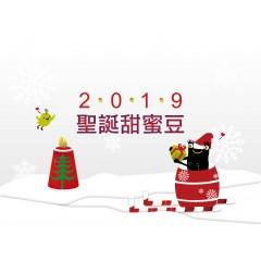 滿額贈送-2019聖誕節 歐舍精選 聖誕甜蜜豆【掛耳包5包】