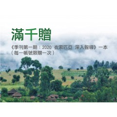 滿千贈《歐舍季刊第一期:2020 衣索匹亞 深入報導》(限贈1次)