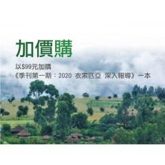 99元加購-《歐舍季刊第一期:2020 衣索匹亞 深入報導》