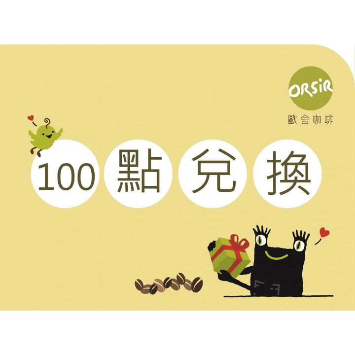 100點兌換-熟豆-風味師 平靜咖啡