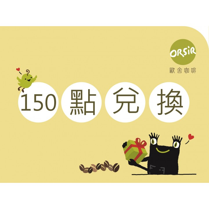 150點兌換-熟豆-風味師 巧克力系列 濃情蜜意