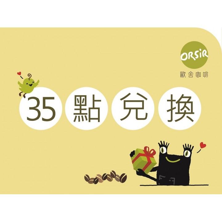 35點兌換-熟豆-歐舍321精品特調