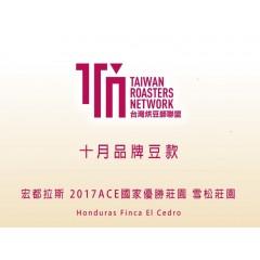 TRN品牌豆-宏都拉斯 2017ACE國家優勝莊園 雪松莊園