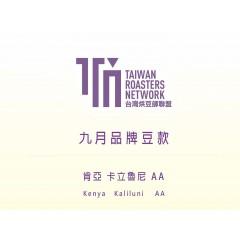 TRN品牌豆-肯亞 卡立魯尼 AA
