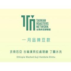 1月TRN品牌豆-衣索匹亞 古籍漢貝拉處理廠 丁圖水洗