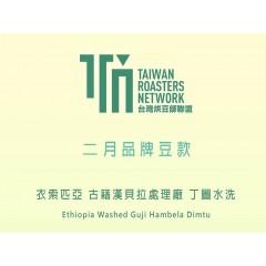 2月TRN品牌豆-衣索匹亞 古籍漢貝拉處理廠 丁圖水洗