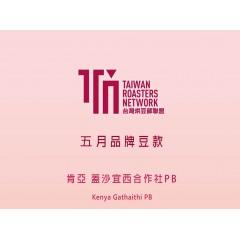 5月TRN品牌豆-肯亞 蓋沙宜西合作社PB