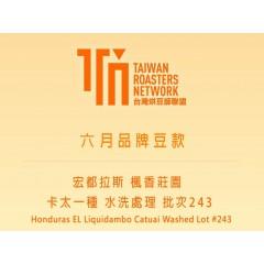 6月TRN品牌豆-宏都拉斯 楓香莊園 卡太一種 水洗處理 批次243