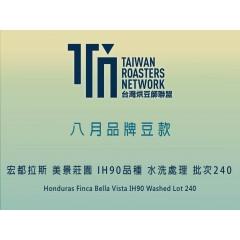 8月TRN品牌豆-宏都拉斯 美景莊園 IH90品種 水洗處理 批次240