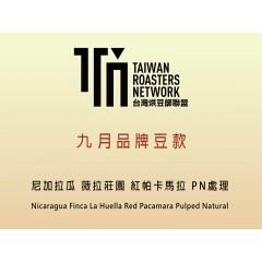 9月TRN品牌豆-尼加拉瓜 薇拉莊園 紅帕卡馬拉 PN處理