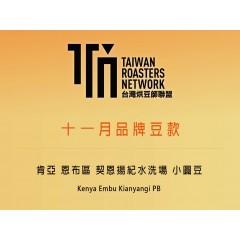 11月TRN品牌豆-肯亞 恩布區 契恩揚紀水洗場 小圓豆