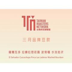 3月TRN品牌豆-薩爾瓦多 拉蝶拉思莊園 波旁種 水洗批次