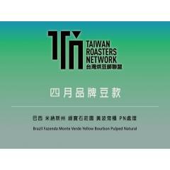 4月TRN品牌豆-巴西 米納斯州 綠寶石莊園 黃波旁種 PN處理