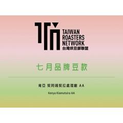 【熟豆100克】7月TRN品牌豆-肯亞 契阿姆契拉處理廠 AA