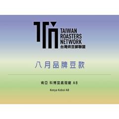 【熟豆100克】8月TRN品牌豆-肯亞 科博宜處理廠 AB