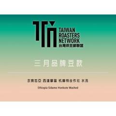 3月TRN品牌豆-衣索匹亞 西達摩區 杭庫特合作社 水洗